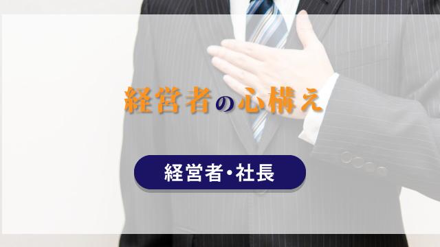 経営者の心構え【経営者・社長】