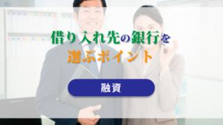 借り入れ先の銀行を選ぶポイント【融資】