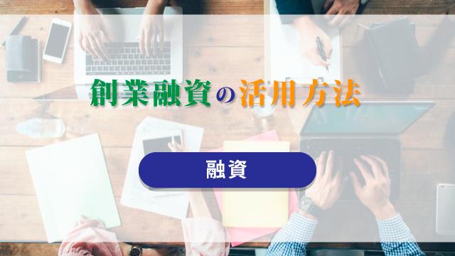 創業融資の活用方法【融資】