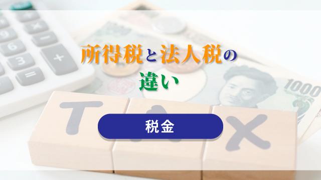 所得税と法人税の違い【税金】