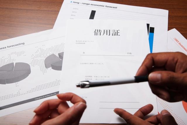 自主的に借用書を作成する