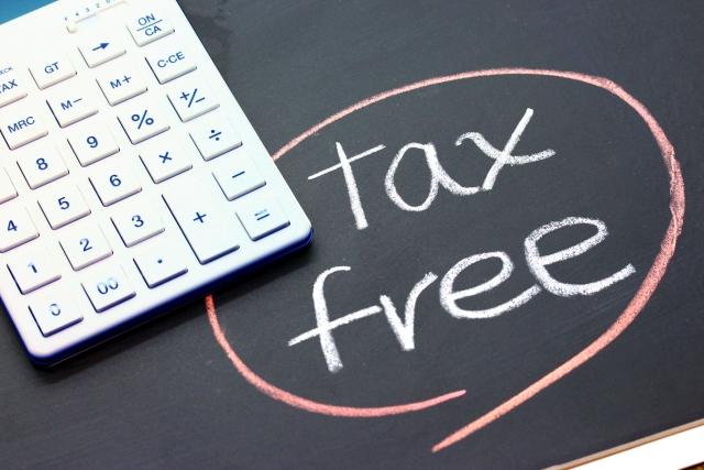 最長2年間の消費税免除