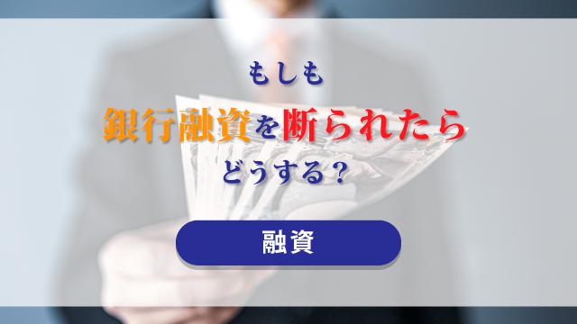 もしも銀行融資を断られたらどうする?【融資】