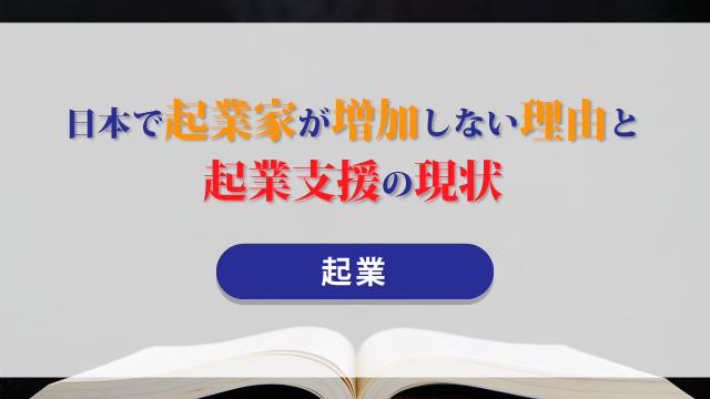日本で起業家が増加しない理由と起業支援の現状【起業】