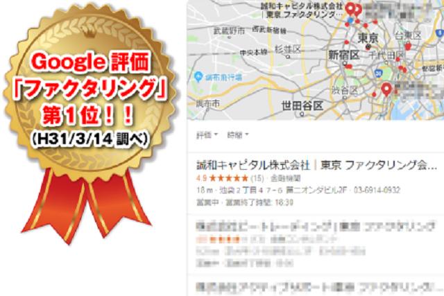 Google評価 ファクタリング1位(H31/3/14調べ)