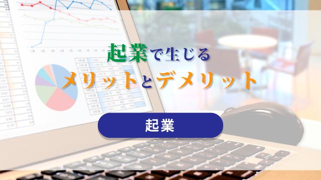 起業で生じるメリットとデメリット【起業】