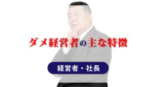 ダメ経営者の主な特徴【経営者・社長】
