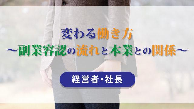 変わる働き方〜副業容認の流れと本業との関係〜【経営者・社長】