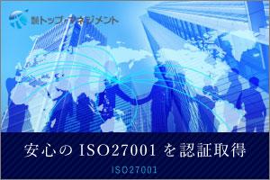 ISO27001を認証取得