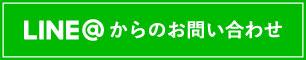 LINE@からのお問い合わせ