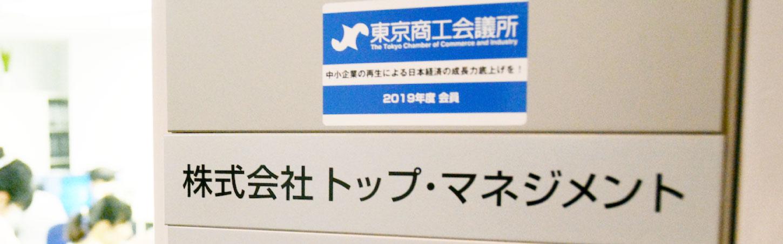 株式会社トップ・マネジメント | 沿革