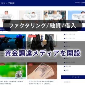 【ファクタリング/融資/借入】資金調達メディアを開設