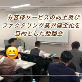 お客様サービスの向上及びファクタリング業界健全化を目的とした勉強会