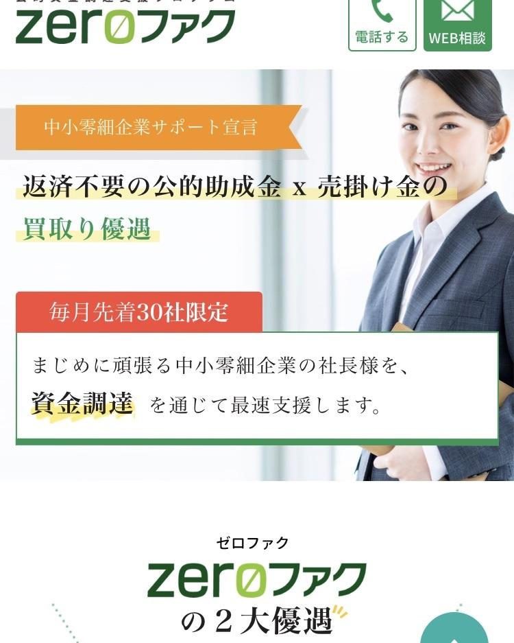 株式会社トップ・マネジメントのゼロファク