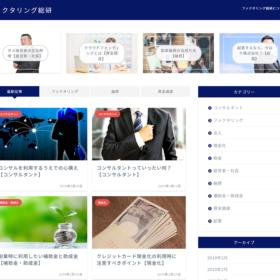 ファクタリング総研