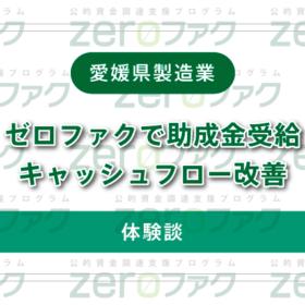 【愛知県製造業】ゼロファクで助成金受給|キャッシュフロー改善【体験談】