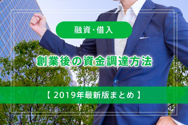 【融資・借入】創業後の資金調達方法【2019年最新版まとめ】