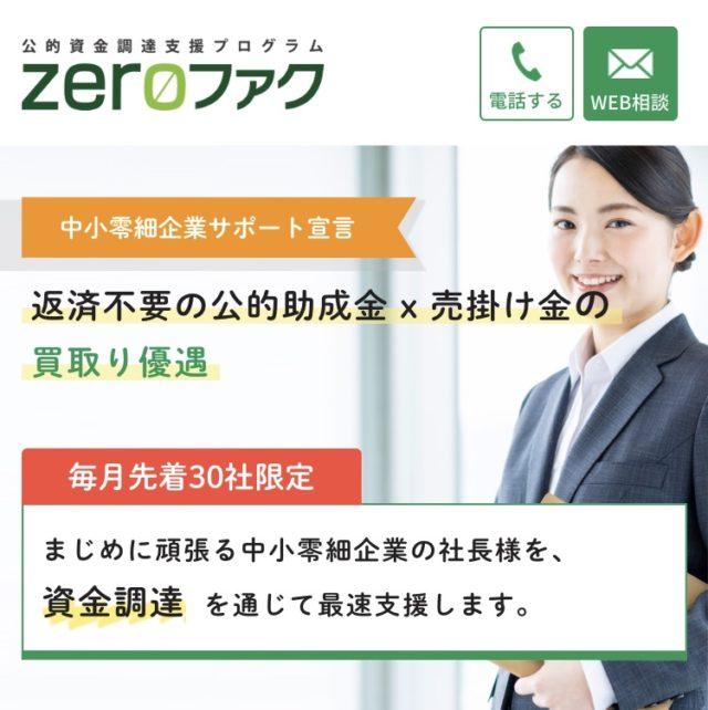 ファクタリング業界初の公的資金調達支援プログラム『ゼロファク』