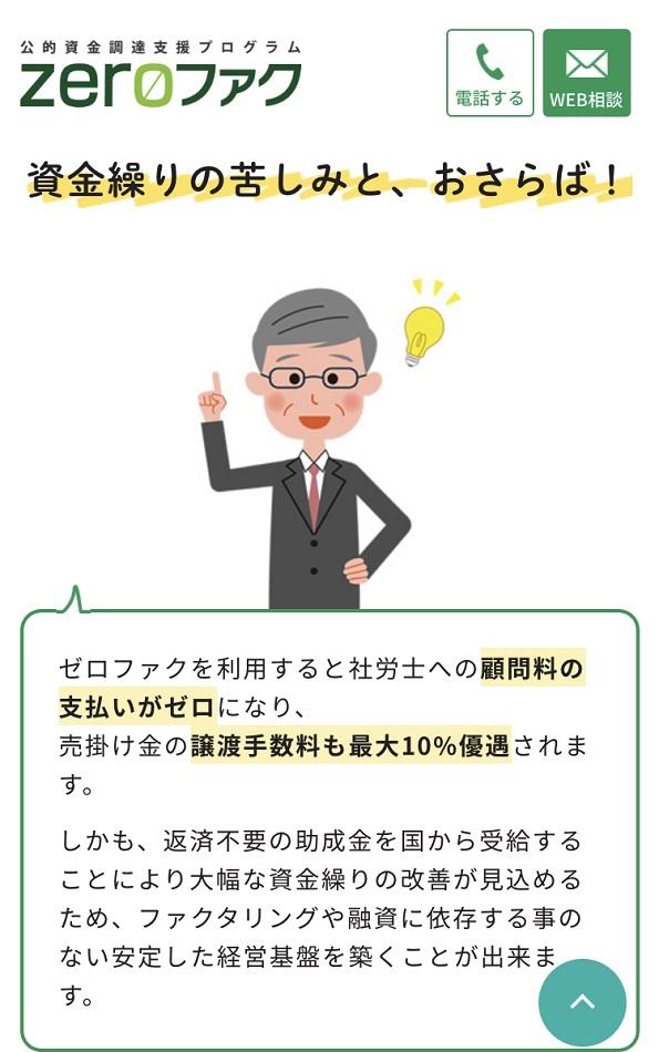 ゼロファクで助成金受給に成功した愛知県製造業経営者のファクタリング体験談