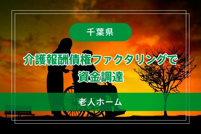 【千葉県】介護報酬債権ファクタリングで資金調達【老人ホーム】