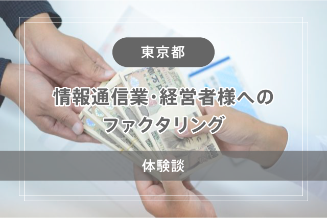 【東京都】情報通信業・経営者様へのファクタリング【体験談】