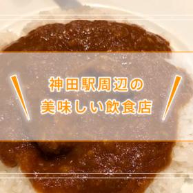 神田駅周辺の美味しい飲食店