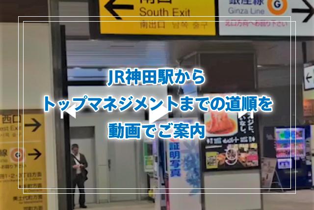 JR神田駅からトップマネジメントまでの道順を動画でご案内