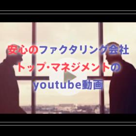 安心のファクタリング会社トップマネジメントのyoutube動画
