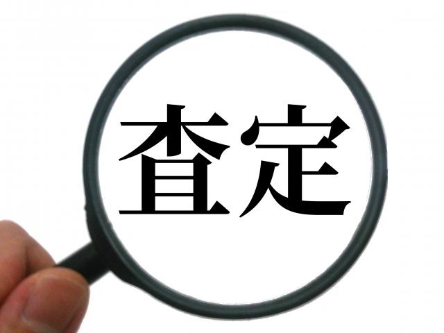 ファクタリング審査