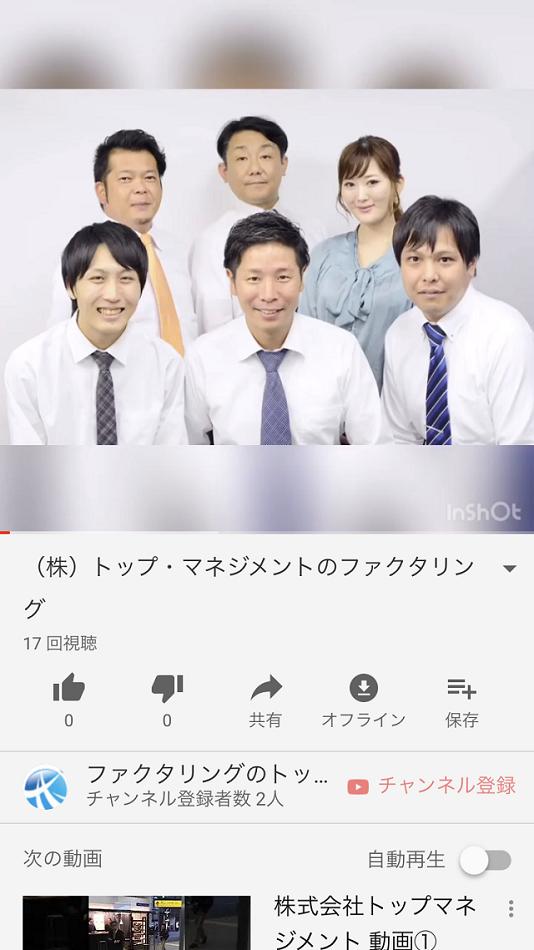 株式会社トップマネジメントのユーチューブ動画