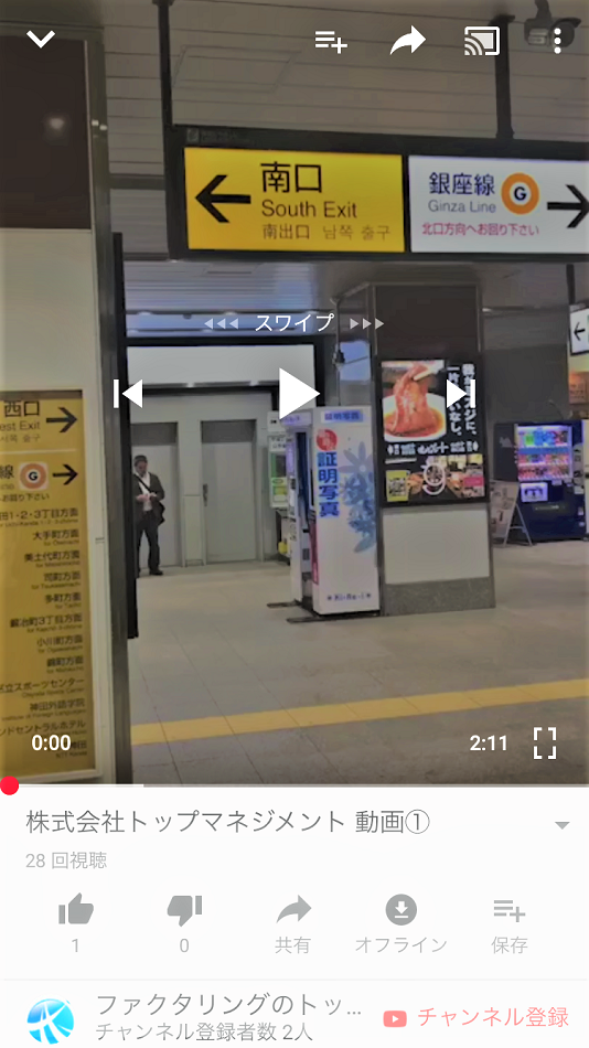 We will guide you by moving image when you come to our company from JR Kanda Station