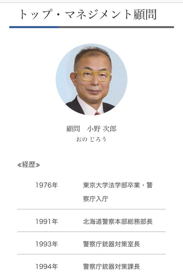 株式会社トップ・マネジメント顧問小野次郎先生