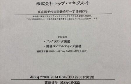 お客様情報を安全に取り扱う為のISO27001認証取得