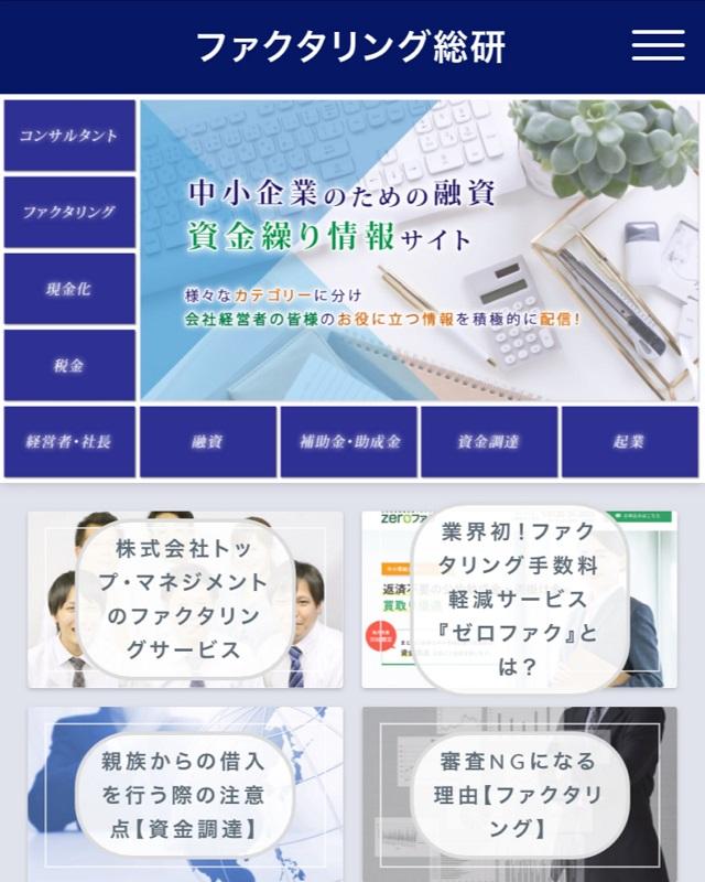 ファクタリング総研サイトリニューアルのお知らせ
