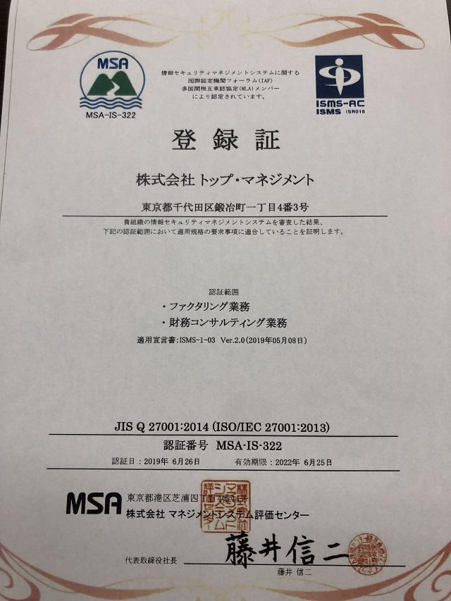 顧客情報漏洩防止の為のISO27001認証登録証