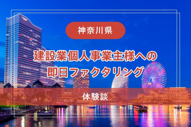 【神奈川県】建設業個人事業主様への即日ファクタリング【体験談】