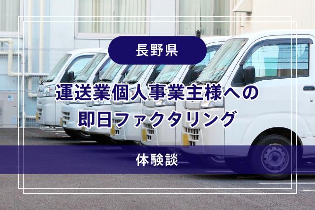 【長野県】運送業個人事業主様へ即日ファクタリング【体験談】