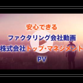 【安心できるファクタリング会社動画】(株)トップ・マネジメントPV