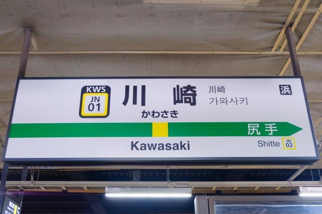 個人事業主U社長の会社がある川崎駅へ出張面談