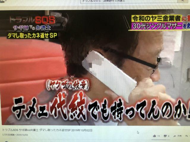 ファクタリング協会会長も恫喝する似非ファクタリング会社の甲田氏