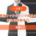 【注意】悪徳ファクタリング会社の<br>新たな詐欺手口【悪質】