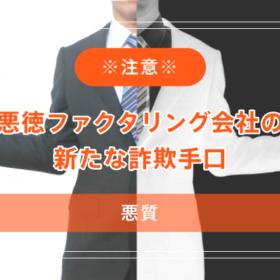 【注意】悪徳ファクタリング会社の新たな詐欺手口【悪質】