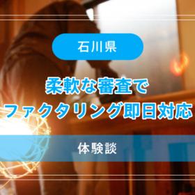 【石川県】柔軟な審査でファクタリング即日対応【体験談】