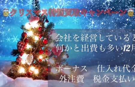 クリスマス特別買取キャンペーン