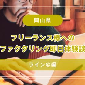 【岡山県】フリーランス様へのファクタリング即日体験談【ライン@編】
