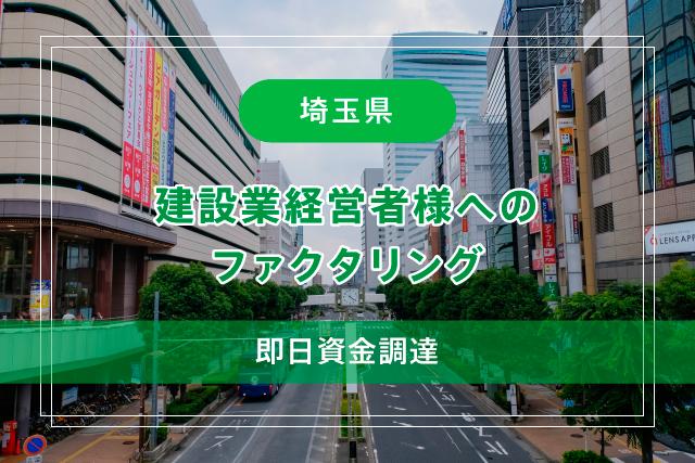 【埼玉県】建設業経営者様へのファクタリング【即日資金調達】