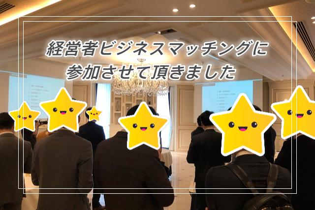 経営者ビジネスマッチングイベントに参加させて頂きました