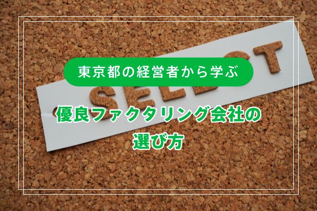 東京都の経営者から学ぶ優良ファクタリング会社の選び方