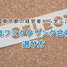 東京都の経営者が選ぶ信頼できるファクタリング会社の選び方