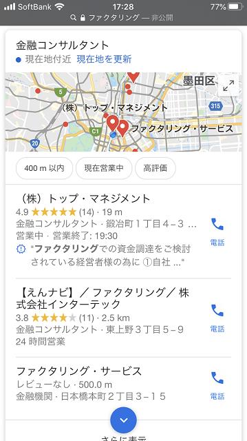 Googleマイビジネスの見つけ方